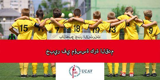 غطاء الدورةأسس خبير كرة القدم (الجامعة الكاثوليكية في أفيلا)