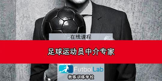 课程封面足球运动员中介专家