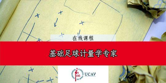 课程封面基础足球方法论专家(阿维拉天主教大学)