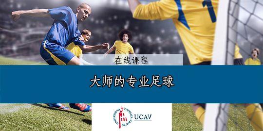 课程封面足球专业硕士(阿维拉天主教大学)