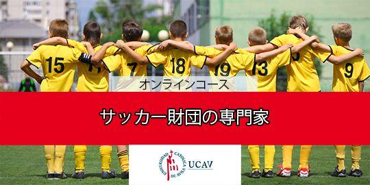 コースカバーサッカー専門家の基礎(アビラカトリック大学)