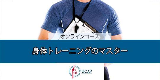 コースカバー物理的な準備のマスター(アビラカトリック大学)