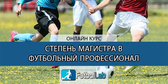 Обложка курсаМастер по футболу