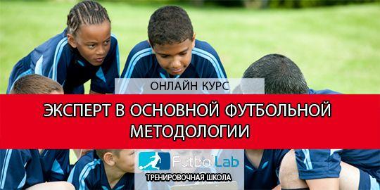 Обложка курсаБазовый специалист по методологии футбола