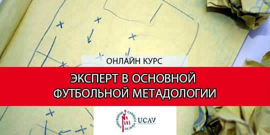 Обложка курсаЭксперт по методологии базового футбола (Католический университет Авила)