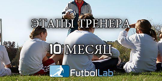 Обложка курса10-месячная стажировка тренера